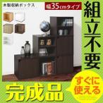 【完成品】 キューブボックス ラック 木製ラック カラーボックス 収納ラック ディスプレイラック おしゃれ 家具