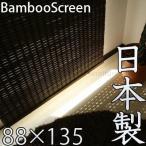 ブラインド 遮光 和風 ロールカーテン カーテン 目隠し おしゃれ 人気 88x135 日本製