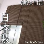 ブラインド ロールスクリーン ブラインド 遮光 和風 ロールカーテン おしゃれ 日本製