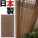 のれん カーテン モダン レトロ クラシック デザイナーズ ブラインド 遮光 和風 ロールカーテン 日本製
