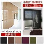 ブラインド ブラインドカーテン おしゃれ 遮光 ロールスクリーン ロールカーテン 和風 麻 おすすめ ロング 間仕切り 目隠し 簡単取付け 88×135