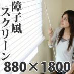 ブラインド カーテン のれん スクリーン 遮光 取付簡単 不織布 間仕切り 目隠し 和風 アジアン おしゃれ 88x180