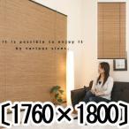 竹製 ブラインド ロールスクリーン ロールカーテン 和風 和モダン 遮光 目隠し 間仕切り カーテン モダン 天然木 176cm 180cm