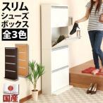シューズラック 靴箱 おしゃれ スリム 省スペース 靴箱 おすすめ 4段 収納 薄型 ハイタイプ シューズボックス 下駄箱 日本製