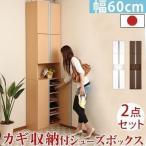 靴箱 下駄箱 靴入れ 玄関収納 シューズボックス シューズラック おしゃれ スリム 木製 収納家具 大容量 突っ張り式 日本製 セット商品