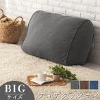 クッション フロアクッション クッションフロア おしゃれ 北欧 楕円形 リラックス 抱き枕 カバー ウレタン ごろ寝 昼寝 腰 おすすめ 日本製