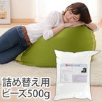 詰め替え用ビーズ クッション 500g 0.5mm マイクロビーズ 補充 充填 補給 中材 中身 枕