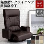 回転座椅子 レバー式 リクライニング 座椅子 座いす 座イス フロアーソファ 椅子 おしゃれ 北欧風 送料無料の画像