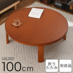 木製 テーブル ちゃぶ台 卓袱台 丸型 円型 折りたたみ 折りたたみテーブル おしゃれ かわいい 1人暮らし100cm 1年保証 完成品
