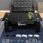 ローテーブル 木製 おしゃれ 白 リビングテーブル テーブル ガラス ガラステーブル センターテーブル アジアン 北欧 インテリア おすすめ 120cm