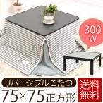 ローテーブル リビングテーブル こたつテーブル おしゃれ こたつ コタツ 炬燵 こたつ本体 正方形 省スペース 75 1年保証