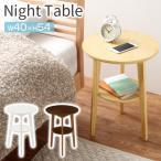 ショッピングサイドテーブル サイドテーブル おしゃれ 木製 ナイトテーブル ベッドサイド ソファサイド モダン レトロ テーブル 木 ベッド