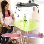 テーブル 折りたたみテーブル ローテーブル ミニテーブル おしゃれ 北欧風 送料無料