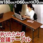 折りたたみ 会議テーブル 会議デスク おしゃれ 北欧風 オフィス 家具 送料無料