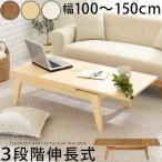 送料無料 送料込 テーブル 木製 おしゃれ 北欧 長方形 人気 安い