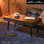 リビングテーブル センターテーブル ローテーブル 木製 パソコン ノートパソコン 長方形 引き出し おしゃれ カフェ モダン リビング シンプル 北欧 一人暮らし