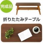 ローテーブル 棚付き テーブル 木製テーブル 折りたたみ式テーブル 折り畳みテーブル リビングテーブル ソファテーブル 机 デスク 天然木 北欧 完成品