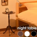 ナイトテーブル 北欧 シンプル ベッドサイドテーブル 丸テーブル ラウンドテーブル リビング 玄関 インテリア 脚 おしゃれ