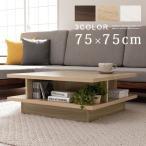 ダイニングテーブル アジアン 正方形 モダン テーブル センターテーブル ローテーブル おしゃれ 木製 机 リビング インテリア 棚付き 人気