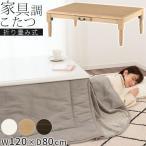 こたつ 長方形 120cm リビングこたつ こたつテーブル おしゃれ コタツ ローテーブル 折りたたみ 北欧