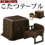 ダイニングこたつ テーブル チェア こたつ布団 セット 木製 幅55 椅子 いす 掛け布団 ハイテーブル デスク 手元スイッチ