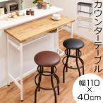 ダイニングテーブル 木製 テーブル おしゃれ 北欧 食卓テーブル カウンターテーブル ハイテーブル シンプル 棚 付き 無垢材 おすすめ 人気