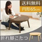送料無料 ミニテーブル コンパクトテーブル 木製テーブル