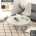 送料無料 折れ脚テーブル 木製テーブル ちゃぶ台