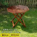 ガーデンテーブル DIY ガーデニング 折りたたみ 90cm 木製 アウトドア キャンプ 住宅設備 エクステリア ベランダ 庭 バルコニー 天然木製