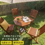 屋外 ガーデンテーブル ガーデンチェアー 4脚セット DIY ガーデニング 折りたたみ 木製机 椅子 イス キャンプ エクステリア ベランダ 庭 バルコニー