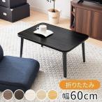 ちゃぶ台 座卓 テーブル 木製 折りたたみテーブル 折り畳み ローテーブル センターテーブル ミニテーブル 隙間収納 和風 幅60 長方形