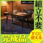 【完成品】 センターテーブル 木製 棚つき ガラス おしゃれ 北欧風 家具 インテリア おすすめ 送料無料