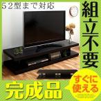 【完成品】 TVボード テレビボード AVボード 送料無料