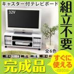 【完成品】 テレビラック TVラック テレビ台 TV台 テレビボード TVボード ローボード AVラック AV機器 ビデオ CD DVD BD 対応 22型 26型 32型  北欧 収納 大容量