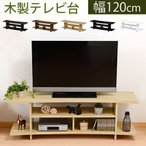 テレビボード 木製 おしゃれ 幅120cm テレビ台 TV台 TVボード AVラック 木製 ビデオ オーディオ ゲーム機 収納 まで対応 インチ 省スペース シンプル