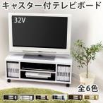 テレビ台 テレビボード テレビラック TVラック TV台 TVボード ローボード AVラック AV機器 ビデオ CD DVD BD 対応 22型 26型 32型 北欧 収納 大容量