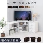 テレビラック TVラック テレビ台 TV台 テレビボード TVボード コーナー コーナー用 ブラック ローボード 32インチ 32型 木製 AV収納 AVボード 壁寄せ 棚 本棚