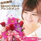 花 ギフト バースデー プレゼント 記念日 誕生日プレゼント 女性 女の子 誕生日の花 季節のお花でおまかせ生花アレンジメント