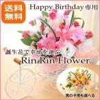 誕生日 誕生花 誕生日 プレゼント 花 Rin Rin フラワー