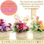 誕生日 記念日 季節の花でおまかせ ランチボックス アレンジメント 送料無料