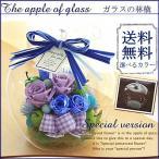 「ガラスの林檎」 プリザーブドフラワー ガラスドーム 無料ラッピング 即日発送
