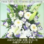 お盆 お悔やみ お供え 花 選べる花ギフト