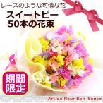 スイートピー50本の花束/プレゼント ギフト 誕生日プレゼント スイトピー