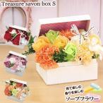 ≪トレジャーシャボンボックス≫ソープフラワー ギフト プレゼント カーネーション バラ 母の日の画像