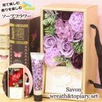 ≪シャボンギフトボックス≫バラの香りのハンドクリーム付き ソープフラワー 母の日 プレゼント カーネーション バラの画像