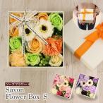 ≪シャボンフラワーボックスS≫ ソープフラワー プレゼント バラ