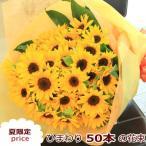 「ひまわり 50本 花束」 花 ギフト 誕生日の花