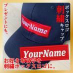 キャップ シュプリーム ( supreme ) 好き必見 刺繍 帽子 お揃い ボックスロゴ ネーム オリジナル 作成 刺しゅう