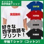 おもしろ Tシャツ 四字熟語 オリジナル 作成 プリント お揃い コットン