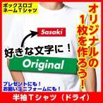 シュプリーム 好き必見 Tシャツ ボックスロゴ ネーム お揃い オリジナル 作成 ドライ S〜XL
